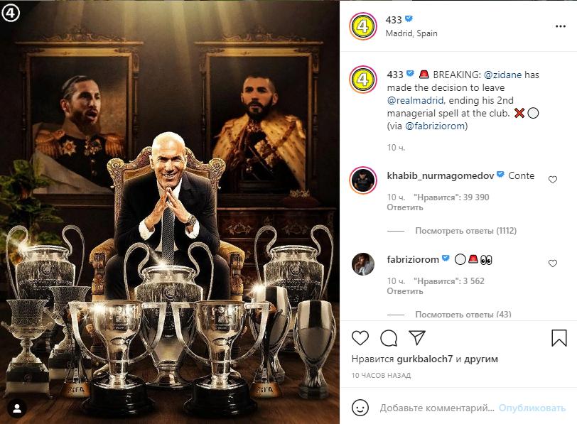 Хабиб назвал Конте желаемым тренером «Реала» после возможного увольнения Зидана