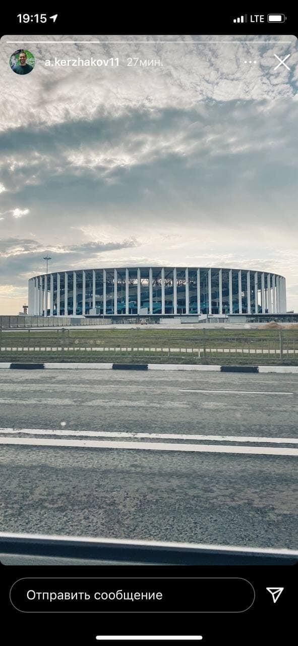 Кержаков выложил фото нижегородского стадиона: «И что? Не стройте догадки по инстаграму»