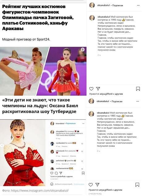 Баюл сравнила платье Загитовой и свой наряд 1995 года: «Плагиат с костюмчиком получился снова»