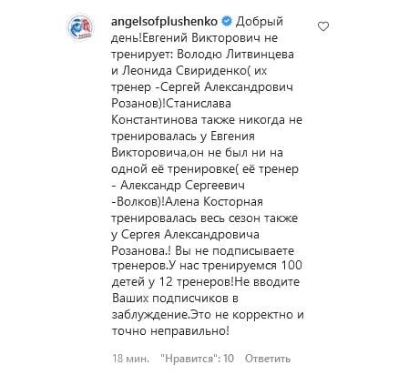 Академия Плющенко: «Евгений Викторович не тренирует Литвинцева и Свириденко, и Константинова с Косторной у него не тренировались. Говорить о его работе с ними – некорректно»