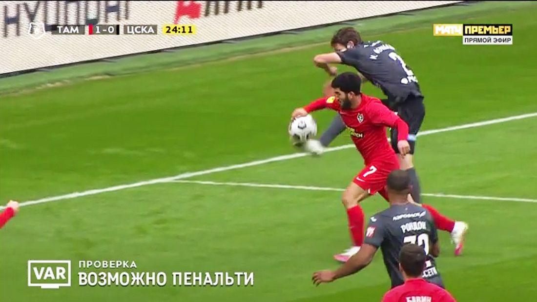 Правильно ли были назначены пенальти в матче «Тамбов» - ЦСКА: разбираем эпизоды