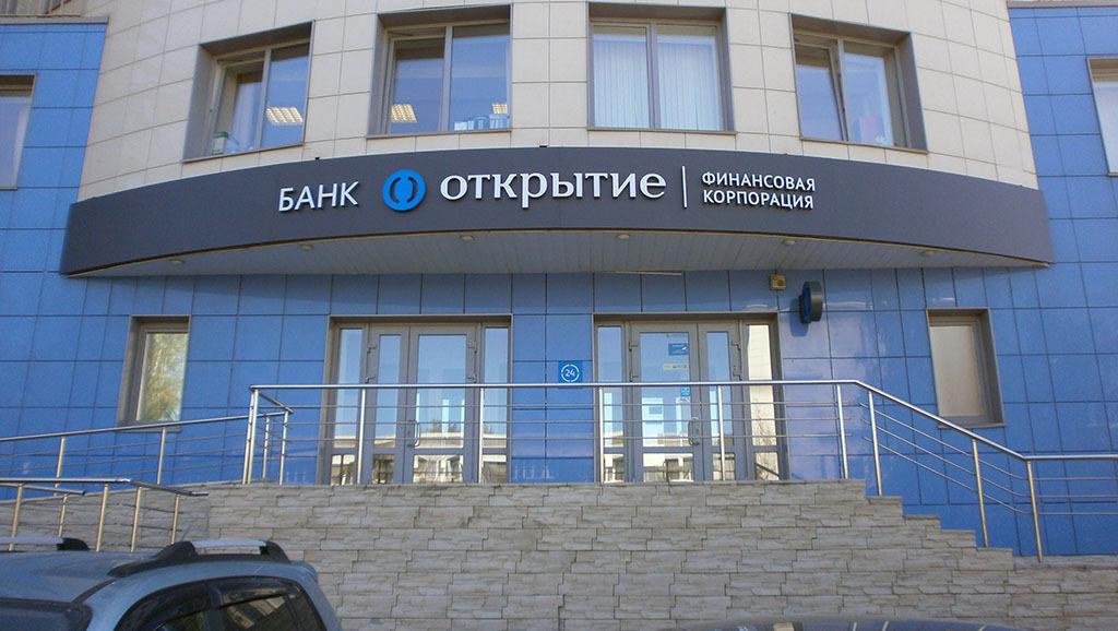 К экс-руководству банка «Открытие» подали иск на 107 млрд рублей