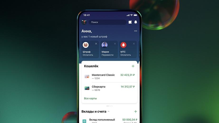 Главное обновление 2021 года: интуитивный СберБанк Онлайн и мультивыгодный СберПрайм+