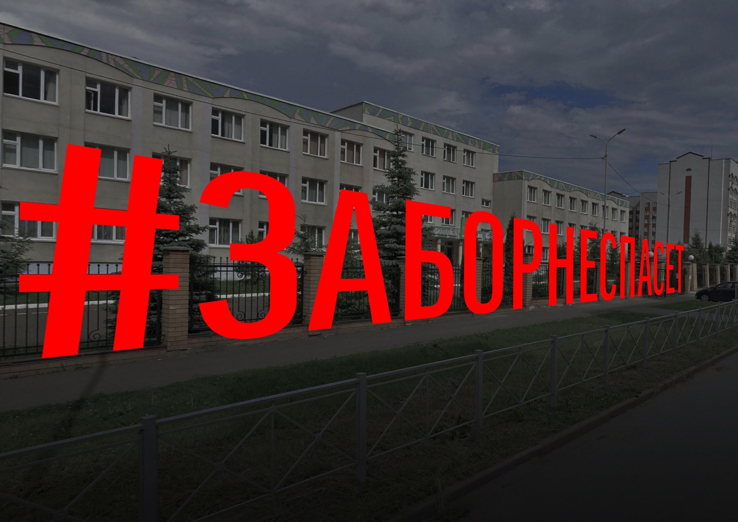 В соцсетях запустили хештег с призывом усилить безопасность в школах после трагедии в Казани