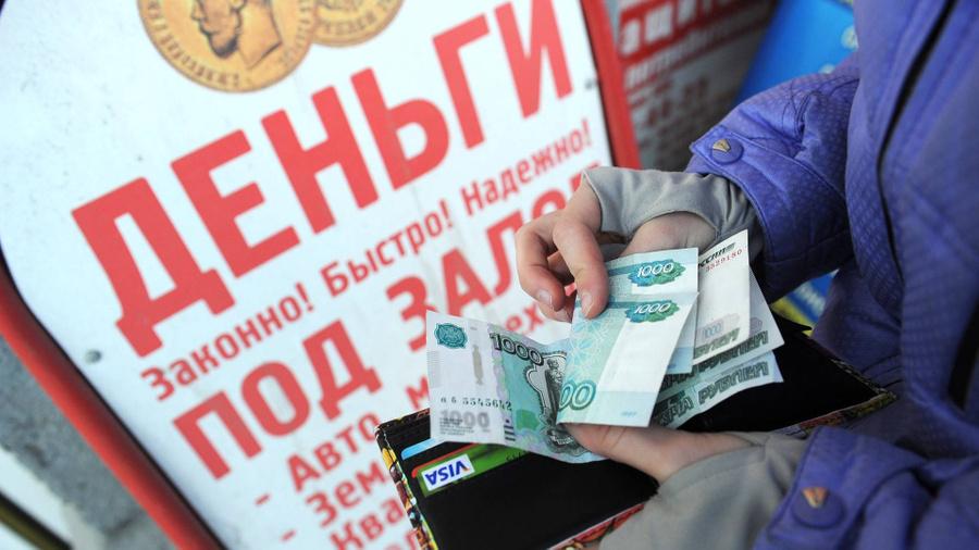 Депутат предложил резко ограничить максимальную ставку по микрозаймам