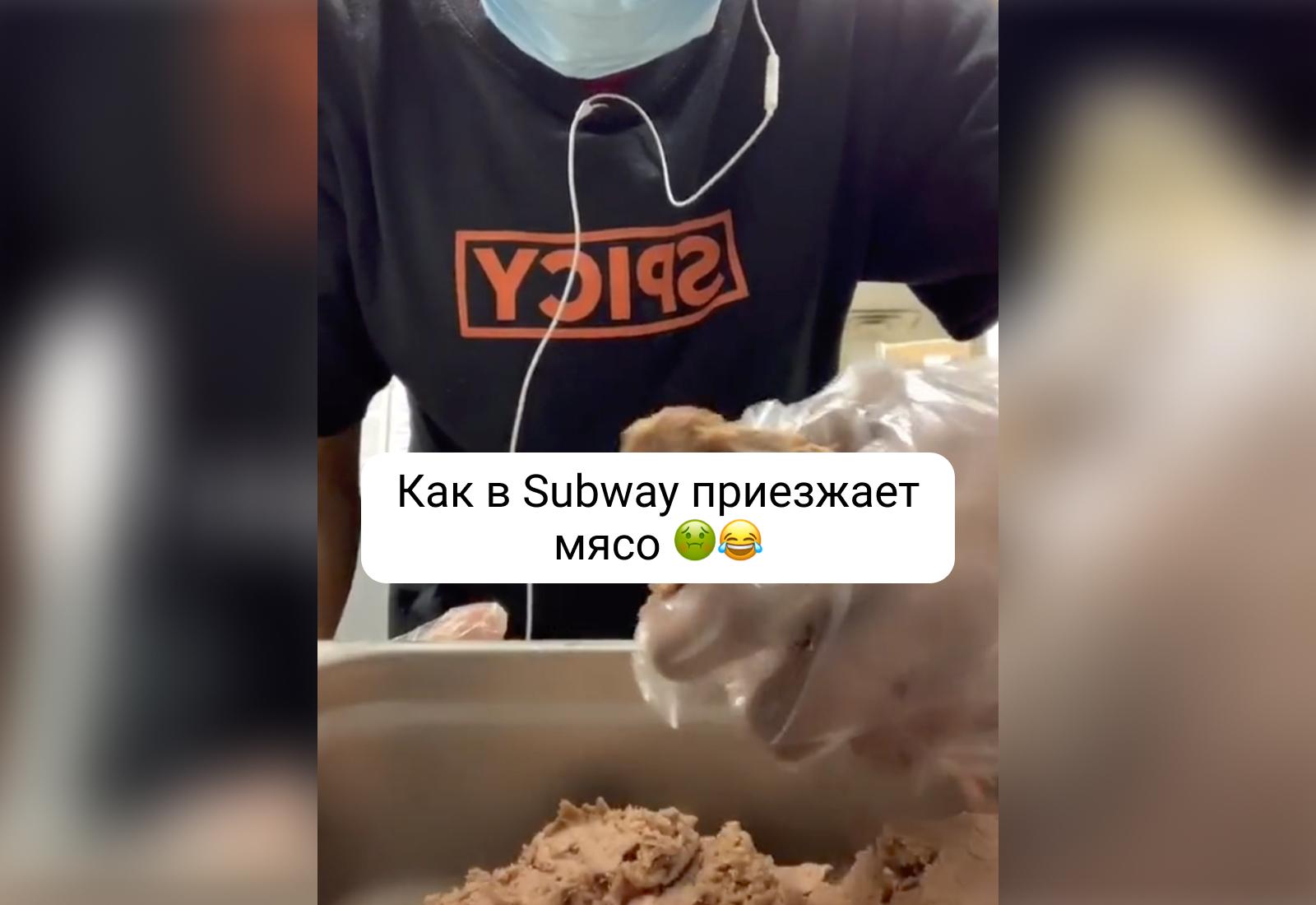 Работник лишил SubWay последних клиентов, сняв, как на самом деле выглядит мясо для сэндвичей