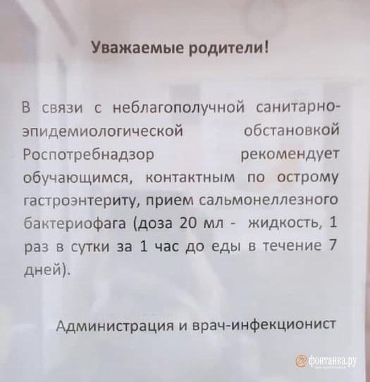 В петербургской гимназии после вспышки кишечной инфекции выдали рецепты на препарат от сальмонеллёза. Одна девочка остаётся в больнице