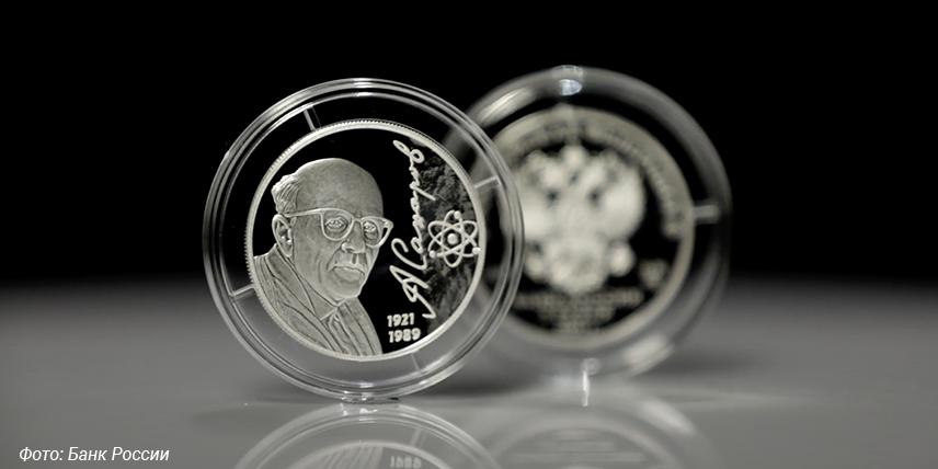 Банк России выпускает монету к столетию со дня рождения Сахарова